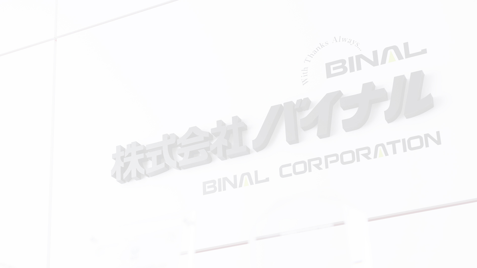 Our Singapore subsidiary BINAL Asia Pacific (SG) Pte. Ltd. started full-scale sales activities targeting local Japanese companies. Local IT companies are also paying attention.