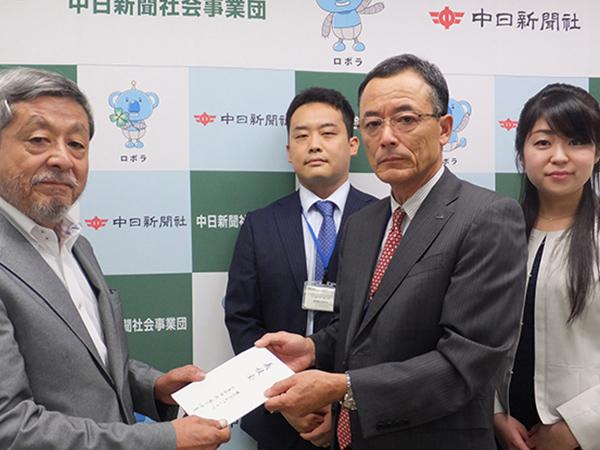 中日新聞社会事業団に寄付