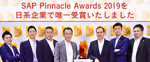 SAP Pinnacle Awards 2019
