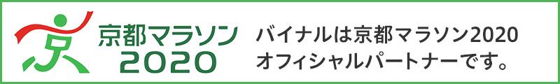 バイナルは京都マラソン2020を応援しています