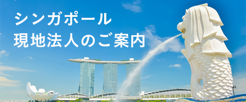 シンガポール現地法人を開設いたしました。
