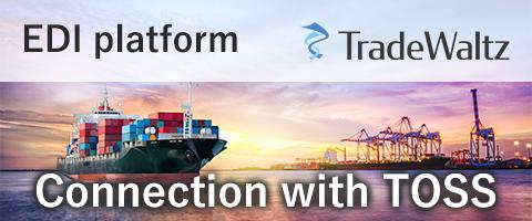 貿易情報連携プラットフォームTradeWaltzシステム連携・協業について