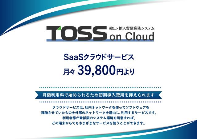 toss-on-cloud