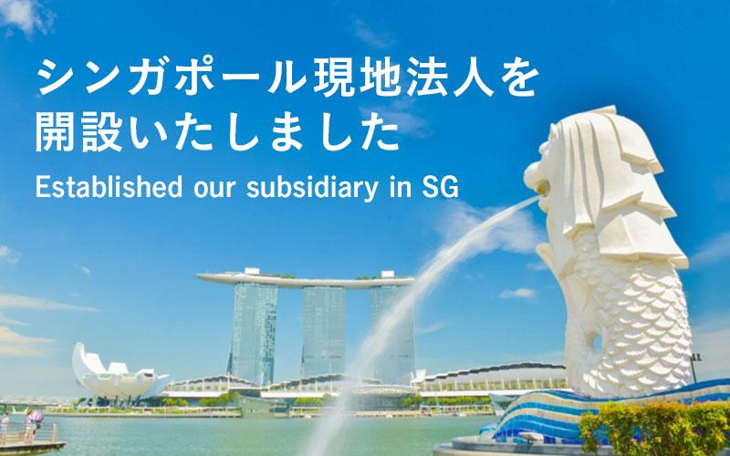 シンガポール現地法人 設立完了ならびに営業開始のご報告<br>Established our subsidiary in Singapore
